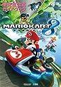 マリオカート8: 任天堂公式ガイドブック