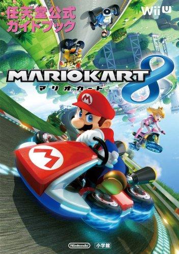 マリオカート8: 任天堂公式ガイドブック...