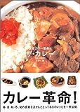 東京カリ~番長のザ★カレー