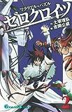 マテリアル・パズル ゼロクロイツ 2 (ガンガンコミックス)
