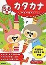 5~6歳 カタカナ (学研の幼児ワーク)