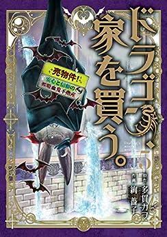 [多貫カヲ, 絢薔子]のドラゴン、家を買う。 5巻 (ブレイドコミックス)