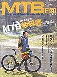 MTB日和 Vol.26 (タツミムック)