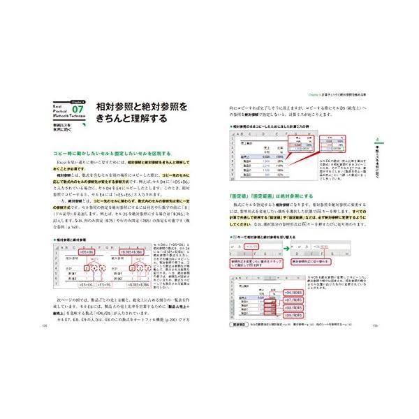 Excel 最強の教科書[完全版]――すぐに...の紹介画像10