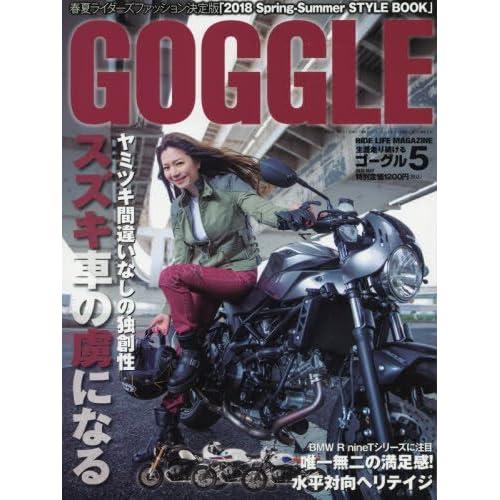 GOGGLE (ゴーグル) 2018年5月号 [雑誌]