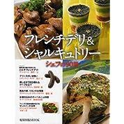 フレンチデリ&シャルキュトリー―シェフの90皿 (旭屋出版MOOK)
