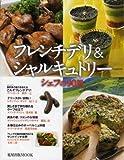 フレンチデリ&シャルキュトリー—シェフの90皿 (旭屋出版MOOK)
