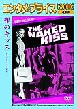 <エンタメ・プライス>  裸のキッス [DVD]