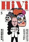 Hivi(ハイヴィ) 2016年 05 月号 [雑誌]