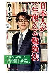 日本人が一生使える勉強法~ DVD-BOX