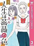 人生は薔薇の色 3 (マーガレットコミックスDIGITAL)