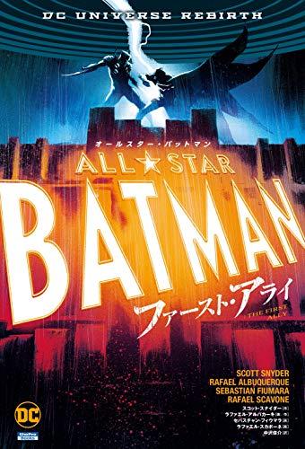 オールスター・バットマン:ファースト・アライ (ShoPro Books DC UNIVERSE REBIRTH)の詳細を見る
