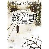 終着駅―トルストイ最後の旅 (新潮文庫)