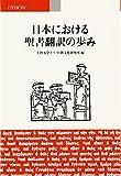 日本における聖書翻訳の歩み