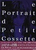 コゼットの肖像 オリジナルサウンドトラック