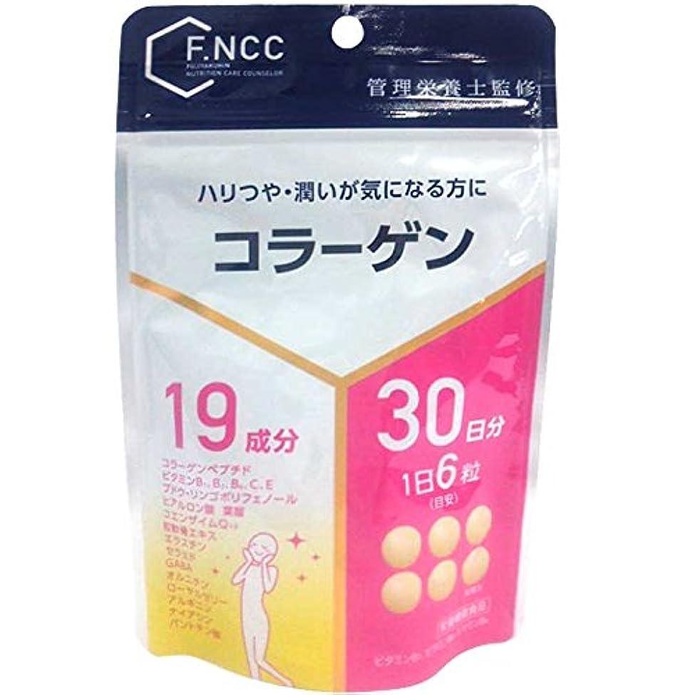スチュワードひいきにする承認するFNCC)コラーゲン 30日分(180粒)