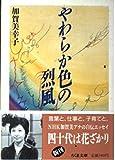 やわらか色の烈風 (ちくま文庫)