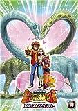 古代王者 恐竜キング Dキッズ・アドベンチャー 10[DVD]