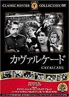 カウ゛ァルケード [DVD] FRT-237