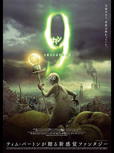 9<ナイン>〜9番目の奇妙な人形〜 (吹替版)