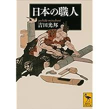 日本の職人 (講談社学術文庫)