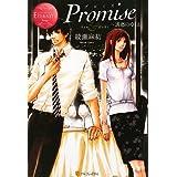 Promise―誘惑のゆくえ (エタニティブックス・赤)