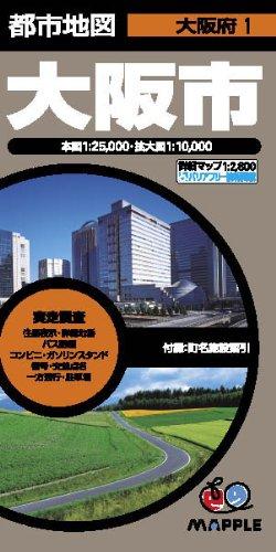 都市地図 大阪府大阪市 (地図 | マップル)