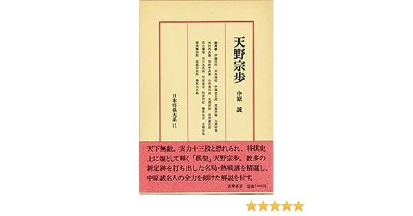 中原就直 - JapaneseClass.jp