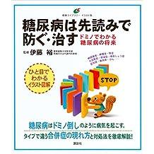 糖尿病は先読みで防ぐ・治す ドミノでわかる糖尿病の将来 (健康ライブラリーイラスト版)