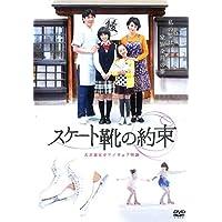 スケート靴の約束 名古屋女子フィギュア物語