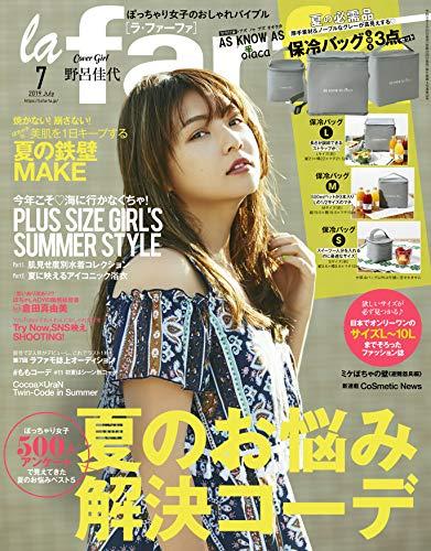 la farfa  2019年 07月号 [雑誌]