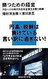 勝つための経営 グローバル時代の日本企業生き残り戦略 (講談社現代新書)