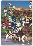 岸和田祭音百景 平成地車見聞録 (CD付)