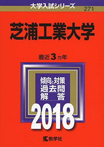 芝浦工業大学 (2018年版大学入試シリーズ)