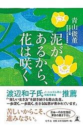 Amazon.co.jp: 青山 俊董:作品一...