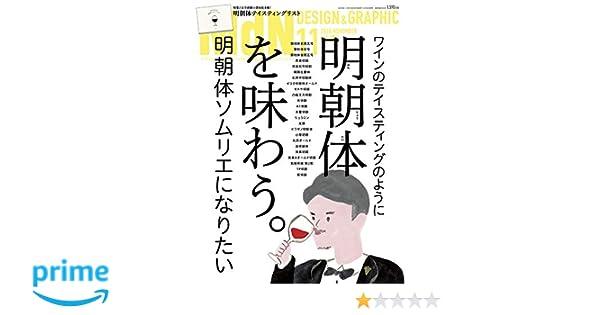 月刊MdN 2018年11月号(特集明朝体を味わう。/付録小冊子 書体