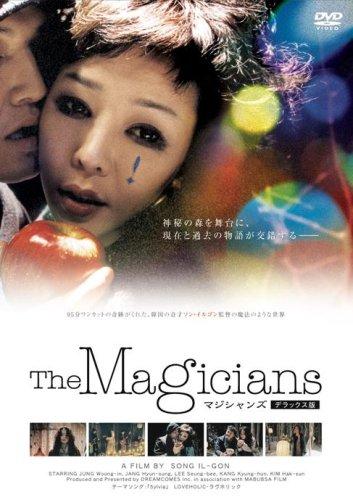 マジシャンズ デラックス版 [DVD]の詳細を見る