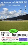 a book of REFEREE サッカー競技規則読本2(2016年以降の新ルール): 2nd STAGE 『サッカー競技規則講座』