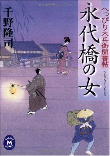 永代橋の女―へっぴり木兵衛聞書帖 (学研M文庫)
