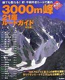 3000m峰21座ルートガイド―誰でも登れる!絶景の21名山を初・中級ルートで案内