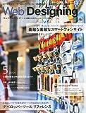 Web Designing (ウェブデザイニング) 2012年 05月号 [雑誌]