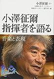 小澤征爾 指揮者を語る (100年インタビュー) 画像