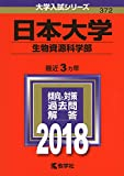 日本大学(生物資源科学部) (2018年版大学入試シリーズ)