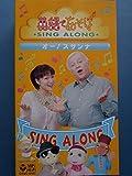 NHK英語であそぼ SING ALONG(うたのビデオ) Vol.6 オー!スザンナ [VHS]