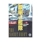 黎明の艦隊 3 (ノーラコミックス 歴史群像コミックス)