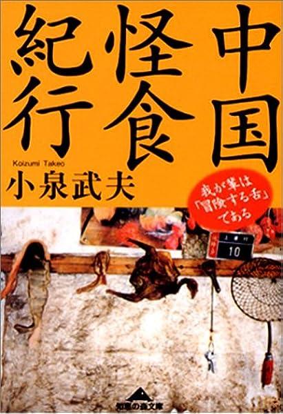 踊り 中国 食い ネズミ