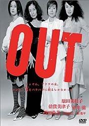 【動画】OUT