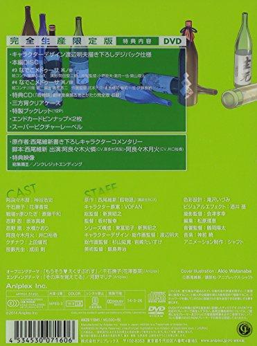 囮物語 第二巻/なでこメドゥーサ(下)(完全生産限定版) [DVD]