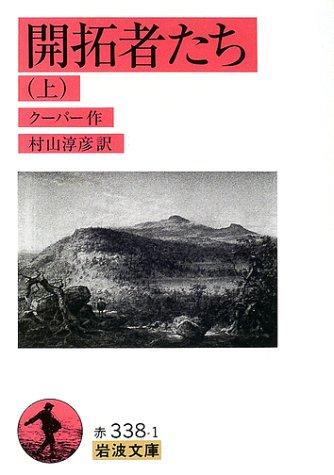 開拓者たち〈上〉 (岩波文庫)の詳細を見る