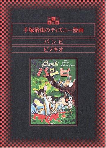 手塚治虫のディズニー漫画 (〔1〕)